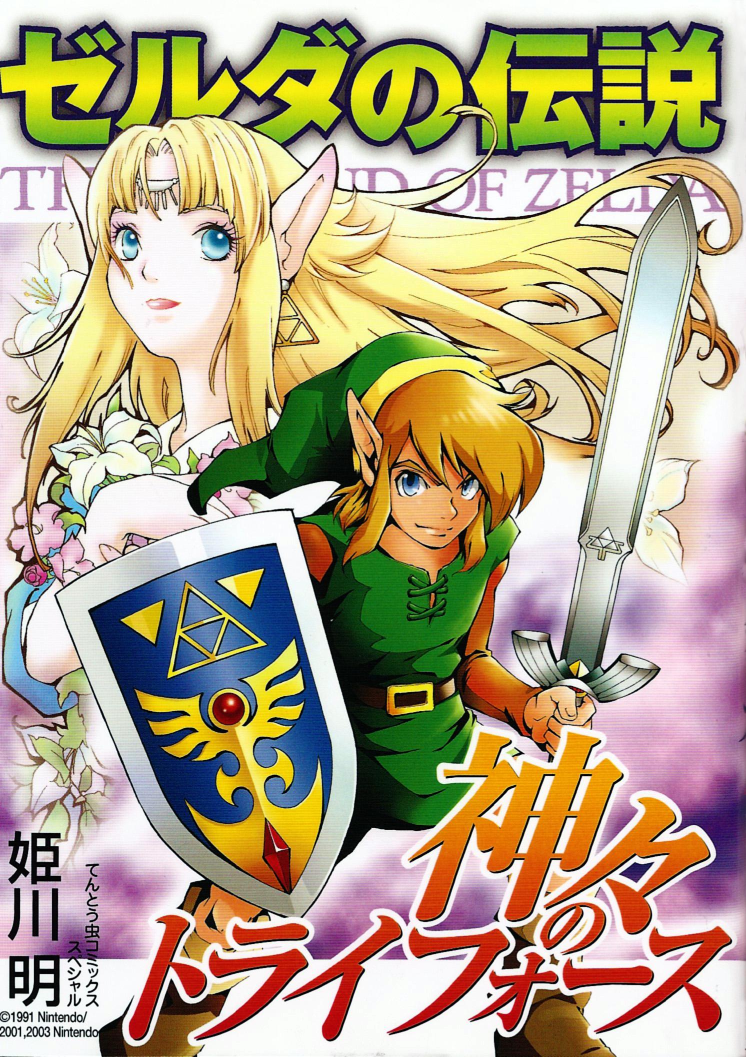 Zelda no Densetsu Kamigami no Triforce The Legend Of Zelda Link