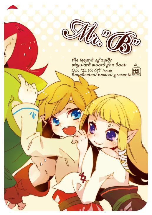 Tags: Anime, Mitsubachi Koucha, Zelda no Densetsu, Zelda no Densetsu: Skyward Sword, Link (Skyward Sword), Zelda (Skyward Sword), Princess Zelda, Groose, Link, Pixiv, Fanart From Pixiv, Fanart