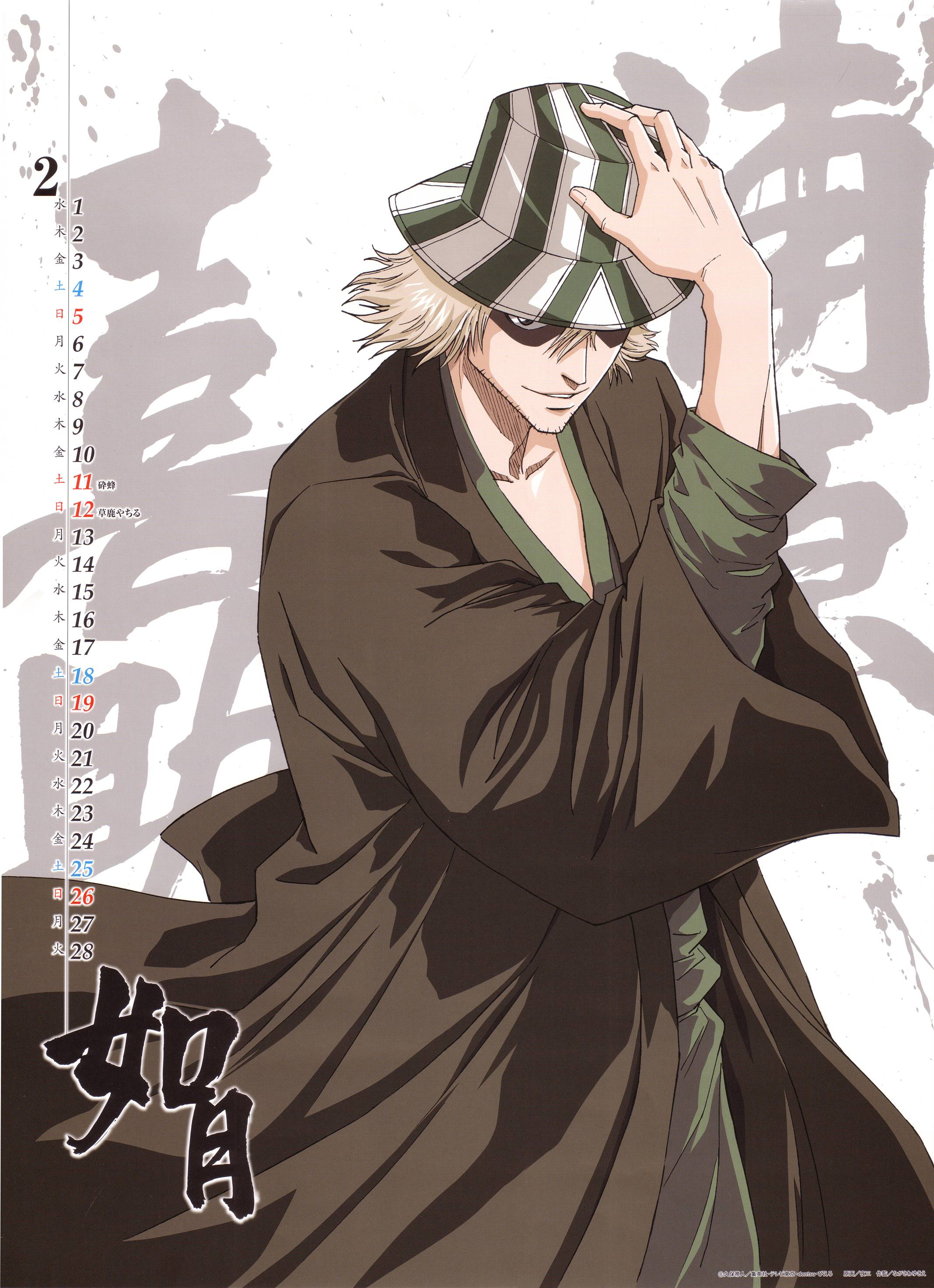 Who Is With Urahara In Bleach 518 Urahara Kisuke Full